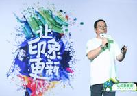 让印象更新!印象笔记拥抱中国知识生态 独立后首次发布战略布局及全新APP