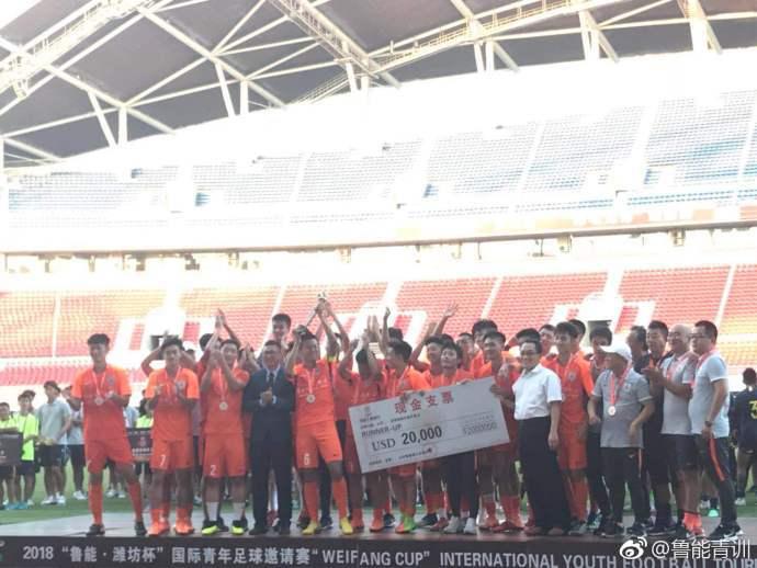 潍坊杯-山东鲁能0-3不敌博卡青年 遗憾收成亚军
