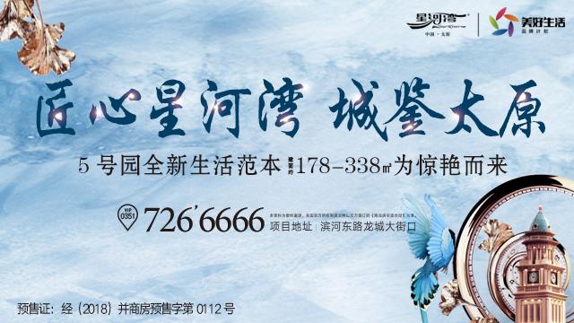 【太原星河湾5号园】178-338㎡为?