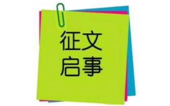 榕情夏日·诉说钟情 —龙地·世纪榕华有奖征文启事