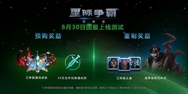 8月30日!《星际争霸:重制版》国服正式上线测试