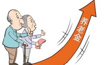 养老金|河南上调退休人员基本养老金464万人受益