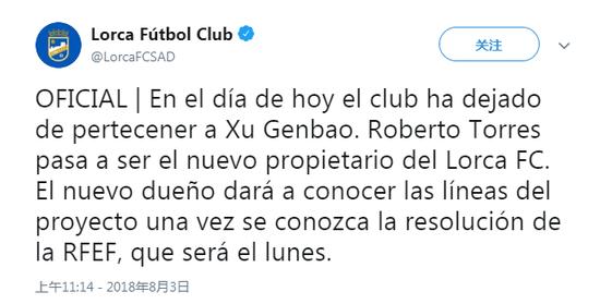 足球教父回家 徐根宝正式转让西班牙洛尔卡俱乐部