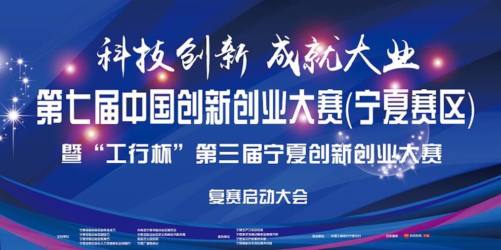 """""""工行杯""""第三届宁夏创新创业大赛复赛"""