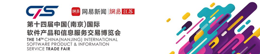 聚焦第十四届南京软博会