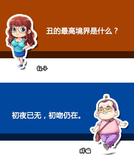 秋子老师看8.5后半段