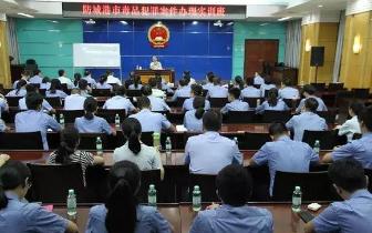 防城港公检法联合培训学习如何办理毒品犯罪案件