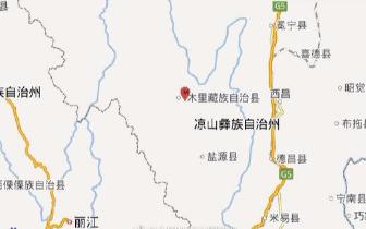 四川凉山州木里县发生3.7级地震 震源深度12千米