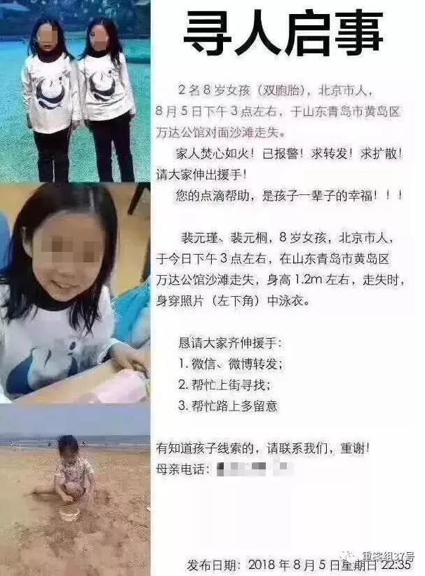 ▲裴元瑾、裴元桐姐妹的寻人启事。 网络图片