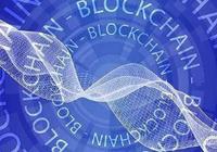 工信部推动区块链发展,率先布局企业受益