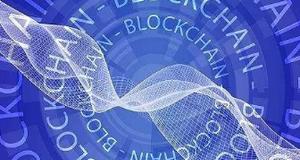 工信部推动区块链发展