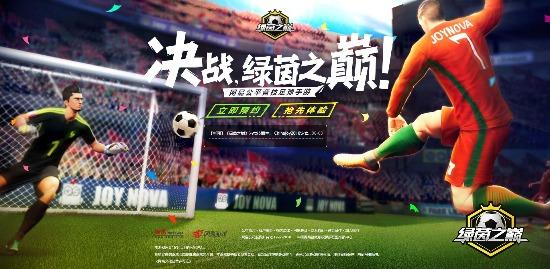 Chinajoy点燃足球激情 与你决战《绿茵之巅》