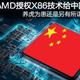 AMD授权X86技术给中国,养虎为患还是另有所