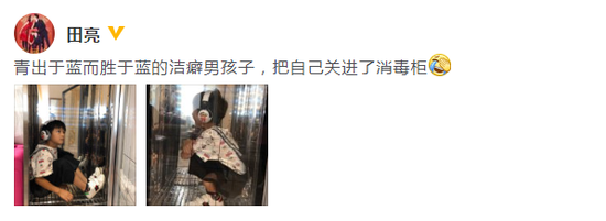 田亮儿子钻进消毒柜遭老爸调侃:发生洁癖的男孩子