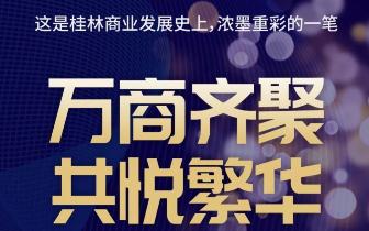 桂林盛事丨桂林吾悦广场品牌商家签约盛典明日耀世启幕