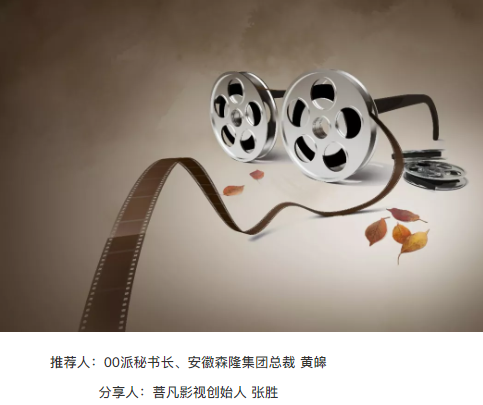 00派观察|张胜:互联网影视需要更懂用户更加创新
