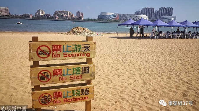 ▲8月6日,青岛,海滩边的禁止标识。 图/视觉中国