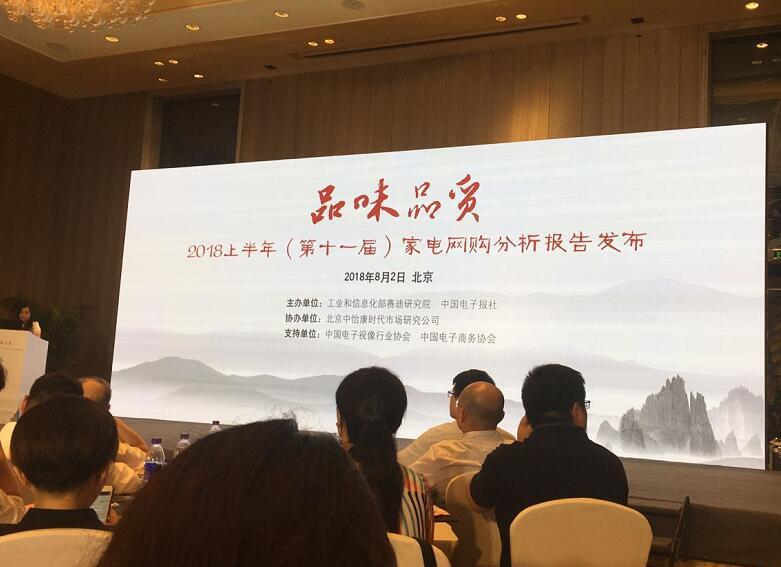 5年增4倍2018上半年中国家电网购规模超2600亿元