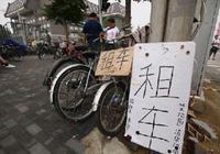"""""""黄牛""""变招!未网上预约者可租50元单车混进清华"""