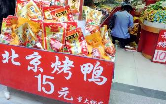 18元一只的烤鸭靠谱吗?专家说消费者可放心购买