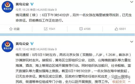 ▲黄岛区公安分局发布两名女孩遇难的消息。 微博截图