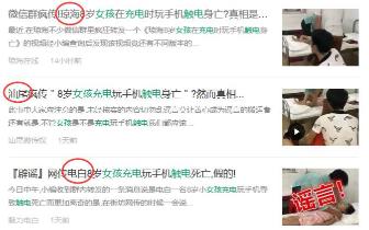 网传海南8岁女孩充电时玩手机触电身亡?假的!