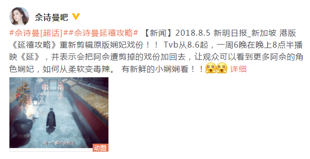 TVB版《延禧攻略》开播 重剪剧情佘诗曼变女一