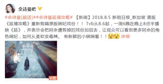 TVB本子《延禧攻略》开播 再剪剧情佘诗曼变女一