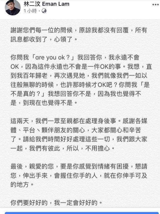 卢凯彤堕楼亡 前体育比赛下注官网友林二汶:自己永远不会OK