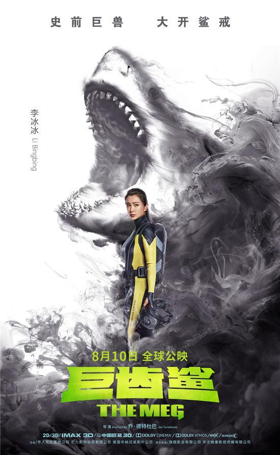 杰森斯坦森vs巨齿鲨!《巨齿鲨》曝写意水墨海报