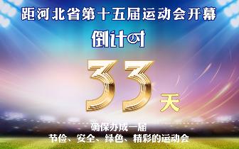 """省运""""周""""知道(08.06——08.12)"""