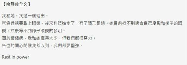 卢凯彤太太余静萍首度发声:我们都要坚强