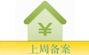 上周(7.30-8.5)龙岩城区房地产总备案790套 住宅511套