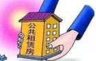 公共租赁住房