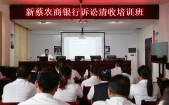 新蔡农商银行举办诉讼清收培训班