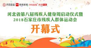 河北省第八届残疾人健身周启动仪式