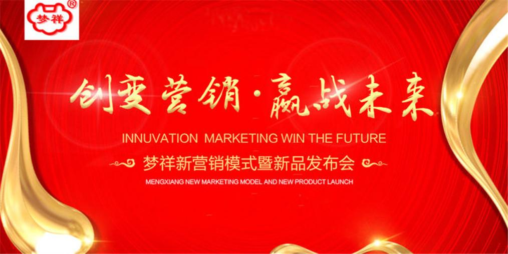 创变营销·赢战未来梦祥新品发