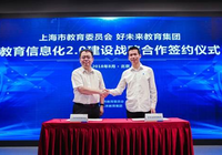 上海市教委与好未来达成战略合作助推教育信息化