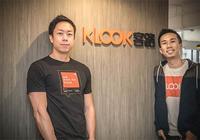 KLOOK获D轮两亿美元融资 拟年底在美国开办公室