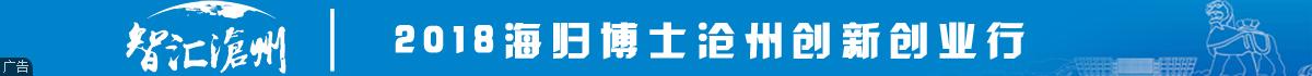 智汇沧州—2018海归博士沧州创新创业行