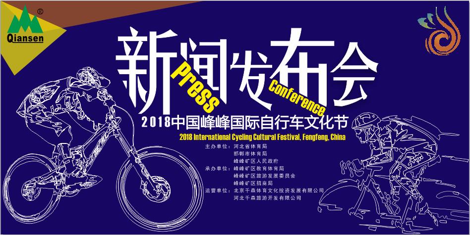 2018中国峰峰国际自行车文化节发布会在京召开