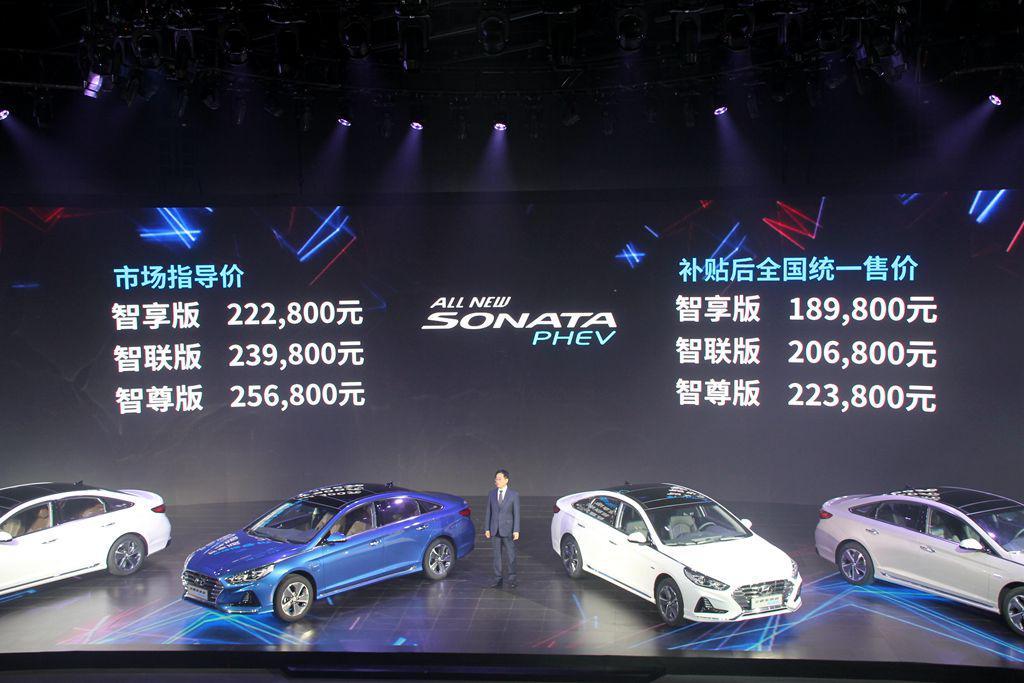 补贴后售18.98万元起 索纳塔插电混动上市