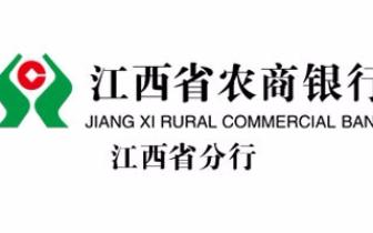 江西省农商银行