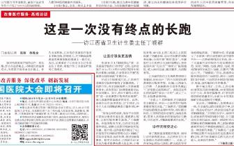 江西省卫生计生委主任丁晓群:这是一次没有终点的长跑