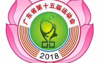 省运会|省运会明日肇庆开幕 湛江代表团已收获8金