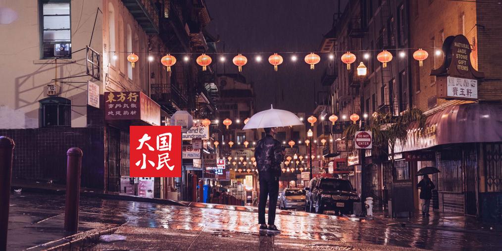大国小民丨美漂的中国人,高学历也融不进主流社会