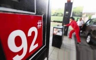 汽油价格7日起上调 92号汽油每升上调至7.4元
