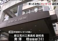 涉嫌猥亵女性 日本东京都立高中副校长被逮捕