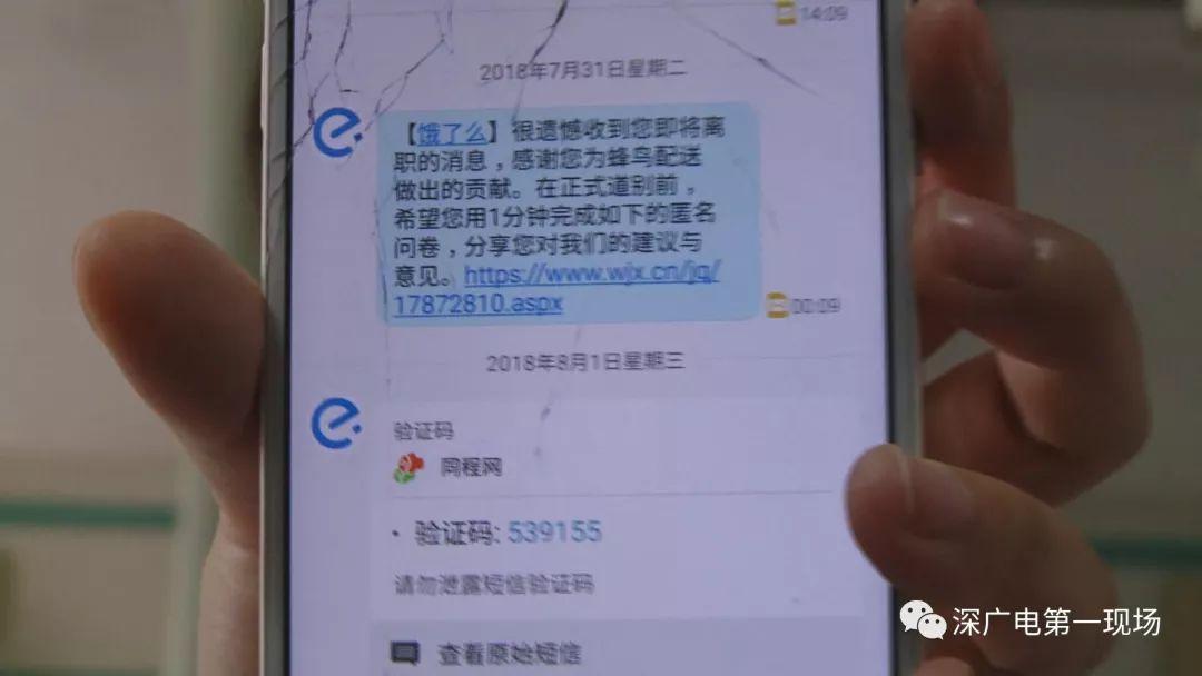 深圳外卖骑手试用期意外摔断腿 两天后收离职短信