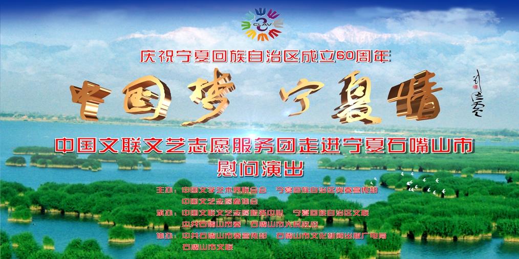 庆祝宁夏回族自治区成立60周年慰问演出